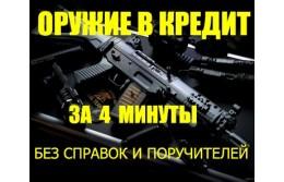 Появилась возможность купить оружие в кредит